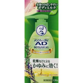メンソレータム ADボタニカル乳液 130g [第2類医薬品]