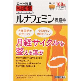 和漢箋 ルナフェミン 168錠 [第2類医薬品]