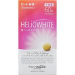 ヘリオホワイト大容量 60粒