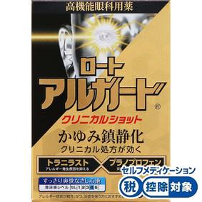 ★ロートアルガードクリニカルショット 13mL [第2類医薬品]