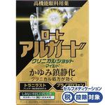 ★ロートアルガードクリニカルショットm 13mL [第2類医薬品]