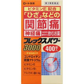 フレックスパワー3000 400錠 [第3類医薬品]