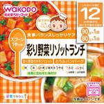 ※栄養マルシェ 彩り野菜リゾットランチ 1セット