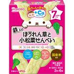 ※赤ちゃんのおやつ+Ca カルシウム ほうれん草と小松菜せんべい 20g(2枚×6袋)