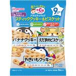 赤ちゃんのおやつ+Ca カルシウム バラエティパック スティッククッキー&ビスケット 9包