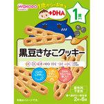 ※1歳からのおやつ+DHA 黒豆きなこクッキー 58g(2本×6袋)