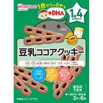 ※1歳からのおやつ+DHA 豆乳ココアクッキー 58g(2本×6袋)