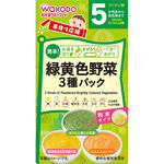 手作り応援 緑黄色野菜3種パック 8包