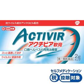 ★アクチビア 軟膏 2g [第1類医薬品]