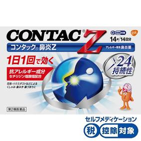 コンタック鼻炎Z 14錠 [第1類医薬品]