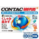新コンタック600プラス 20カプセル [指定第2類医薬品]
