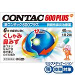 新コンタック600プラス 40カプセル [指定第2類医薬品]