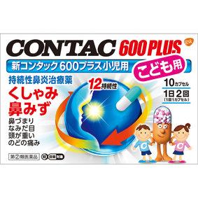 新コンタック600プラス小児用 10カプセル [指定第2類医薬品]