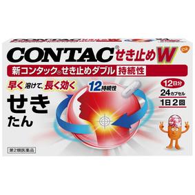 新コンタックせき止めダブル持続性 24カプセル [第2類医薬品]