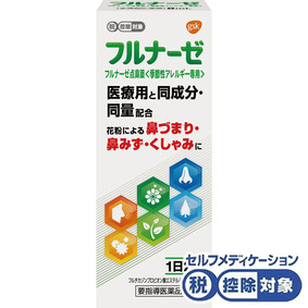 ★フルナーゼ点鼻薬〈季節性アレルギー専用〉 8mL [要指導医薬品]