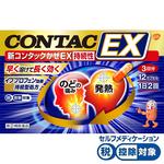 ★新コンタックかぜEX持続性 12カプセル [指定第2類医薬品]