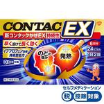 ★新コンタックかぜEX持続性 24カプセル [指定第2類医薬品]