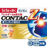 ★新コンタック鼻炎Z 16錠 [第2類医薬品]