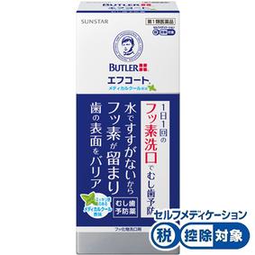 ★エフコート メディカルクール香味 250mL [第1類医薬品]