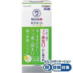 ★エフコート (フルーツ香味) 250mL [第1類医薬品]