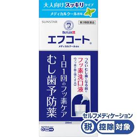 ★エフコート メディカルクール香味 250mL [第3類医薬品]