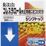 ★シンプトップ 200カプセル [第3類医薬品]