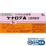 ★ケナログA口腔用軟膏 5g [指定第2類医薬品]