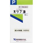 日本薬局方 オリブ油 50mL [第3類医薬品]