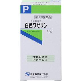 日本薬局方 白色ワセリン 50g [第3類医薬品]