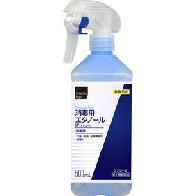 消毒用エタノールIP「ケンエー」スプレー式 500mL [第3類医薬品]