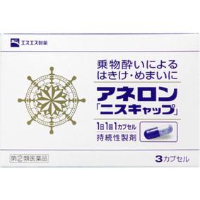 アネロン「ニスキャップ」 3カプセル [指定第2類医薬品]