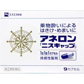 アネロン「ニスキャップ」 9カプセル [指定第2類医薬品]