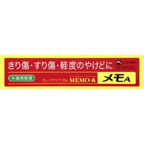 メモA 20g [第2類医薬品]