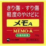 メモA 30g [第2類医薬品]