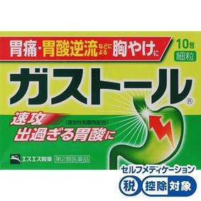 ★ガストール細粒 10包 [第2類医薬品]