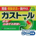 ★ガストール細粒 1.4g×10包 [第2類医薬品]