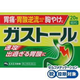 ★ガストール細粒 20包 [第2類医薬品]