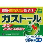 ★ガストール細粒 1.4g×20包 [第2類医薬品]