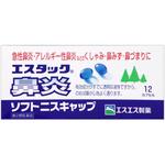 エスタック鼻炎ソフトニスキャップ 12カプセル [第2類医薬品]