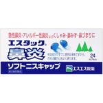 エスタック鼻炎ソフトニスキャップ 24カプセル [第2類医薬品]