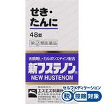 ★新フステノン 48錠 [指定第2類医薬品]