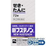 ★新フステノン 72錠 [指定第2類医薬品]