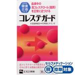 コレステガード 90カプセル [第3類医薬品]