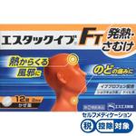 ★エスタックイブFT 12錠 [指定第2類医薬品]