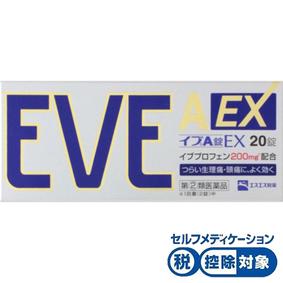 ★イブA錠EX 20錠 [指定第2類医薬品]