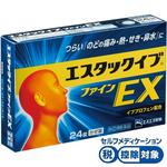 ★エスタックイブファインEX 24錠 [指定第2類医薬品]