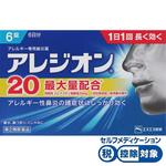 ★アレジオン20 6錠 [第2類医薬品]