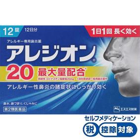 ★アレジオン20 12錠 [第2類医薬品]