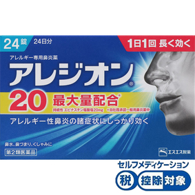 ★アレジオン20 24錠 [第2類医薬品]