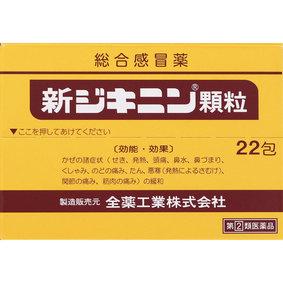 新ジキニン顆粒 22包 [指定第2類医薬品]